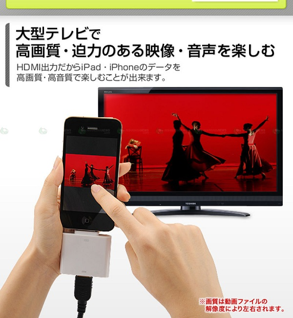 iPhone HDMI 1