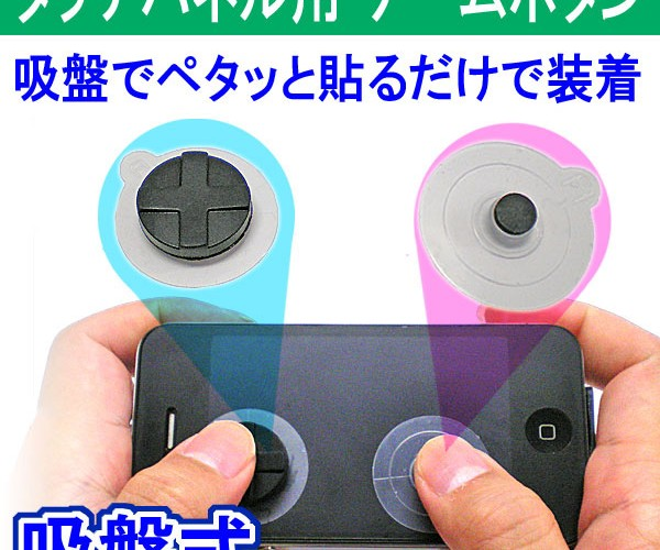Donya iPhone Gamepad Stickers: Five Buttons to Play Them All