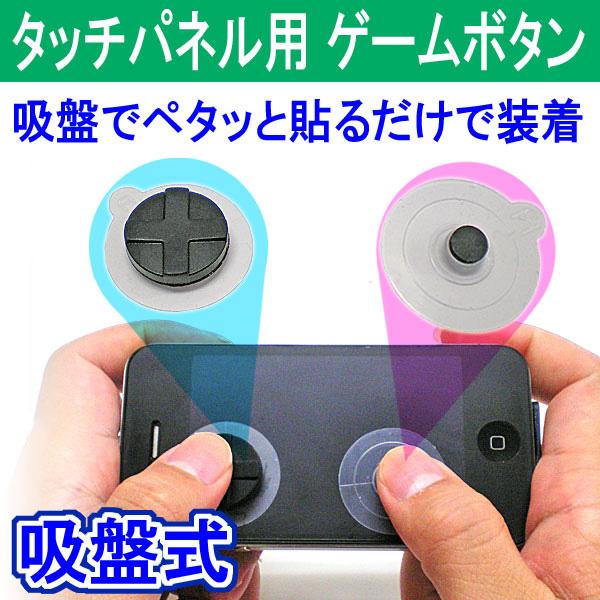 donya iphone gamepad stickers