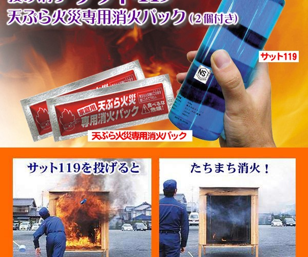 Throw-Type Fire Extinguisher is Super Effective Against Fire