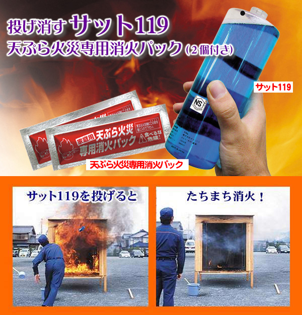 sat119 throw type fire extinguisher by bonex