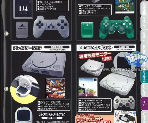 Playstation Gashopon Collection: Is That a Tiny PS One in Your Pocket?