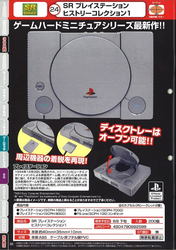 tiny playstation gashopon detail