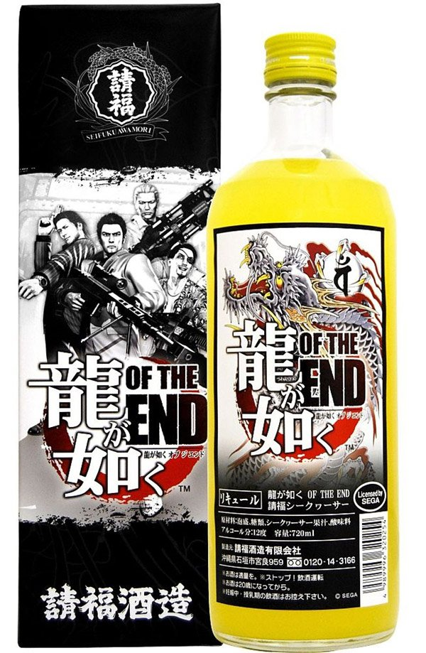 yakuza of the end liquor