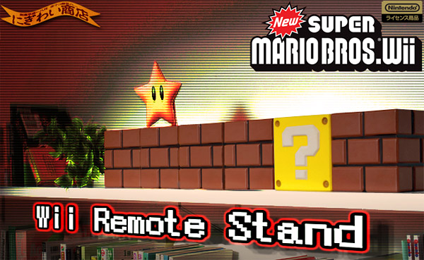 super mario bros block stands 1