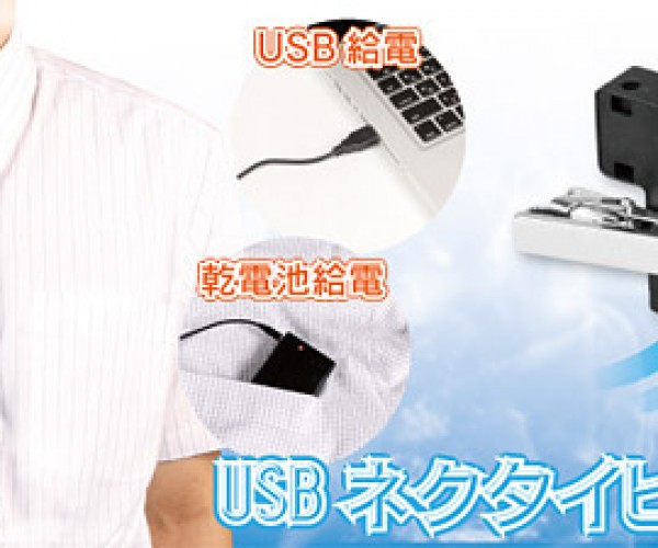 Cool Down With Thanko's USB-Powered Clip-on Fan Coolers