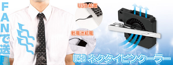 thanko usb clip on fan