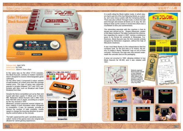 nintendo_early_color_tv_game