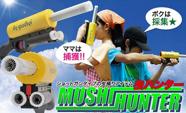 mushi_hunter_bug_gun_1
