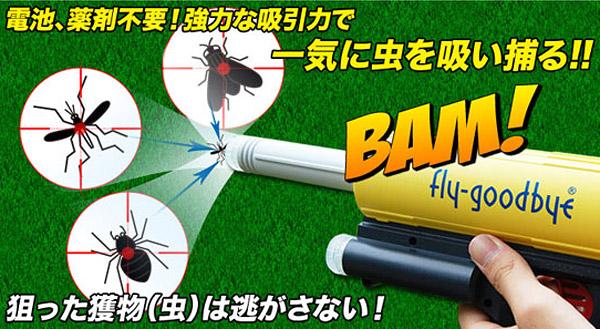 mushi_hunter_bug_gun_2