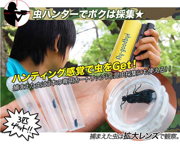 mushi_hunter_bug_gun_3
