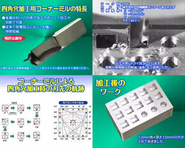 square_drill_bit