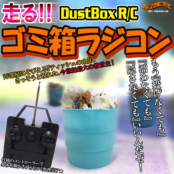 dustbox rc remote control trash can