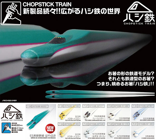 bullet_train_chopsticks_3