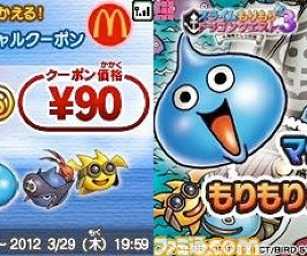 Mcdonalds Japan Serves up Nintendo 3DS DLC: Now That's a Happy Meal