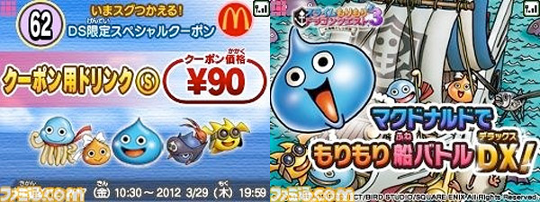 mcdonalds_3ds_dlc