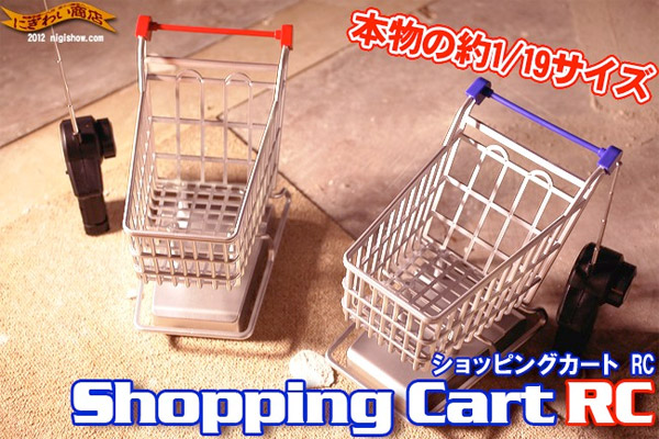 remote_controlled_shopping_carts