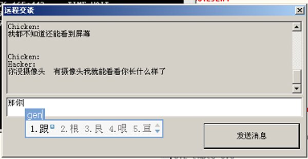 avg trojan hacker chat 2