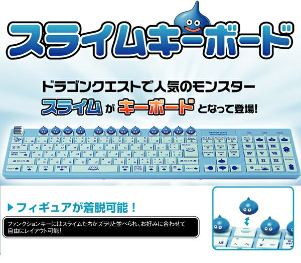 dragon quest slime keyboard