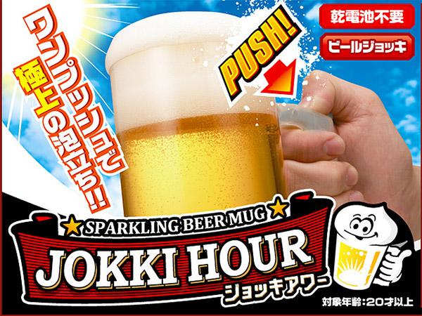 jokki_hour_beer_mug_1