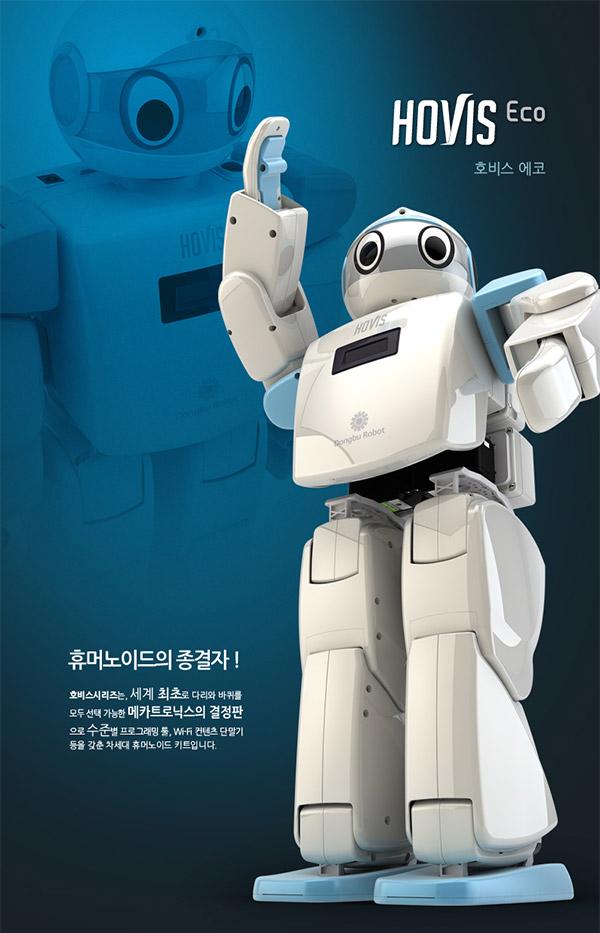 hovis_eco_robot_1