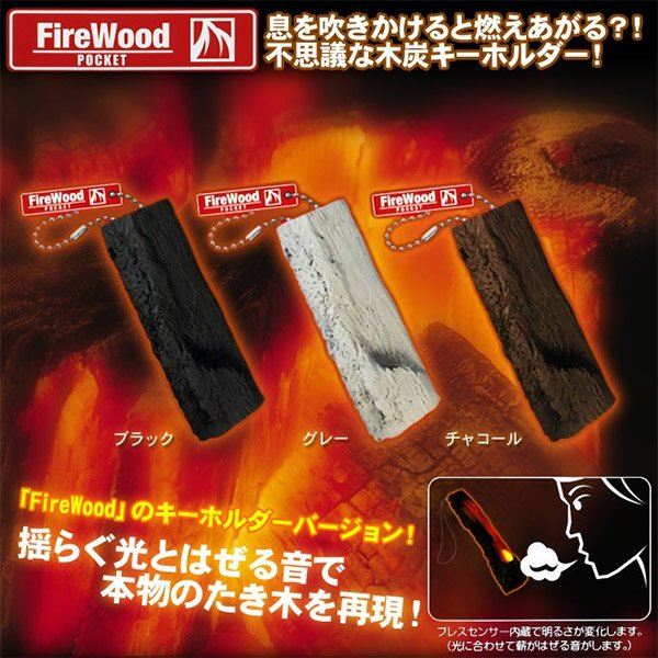 firewood pocket