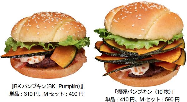 bk pumpkin burger