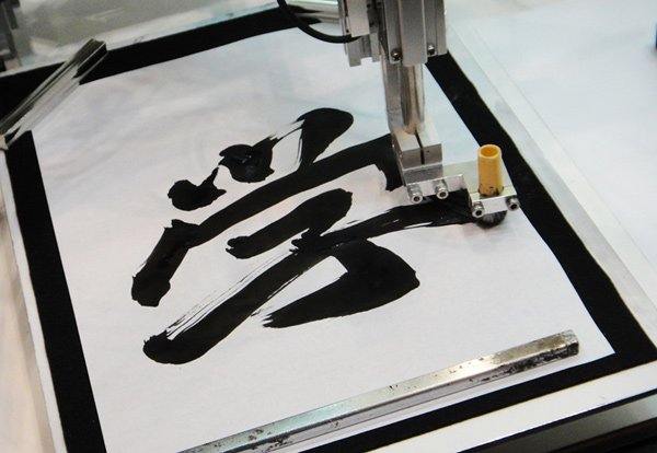 japanese calligraphy tradition robot writing mimic