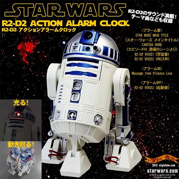 r2 dw action alarm clock