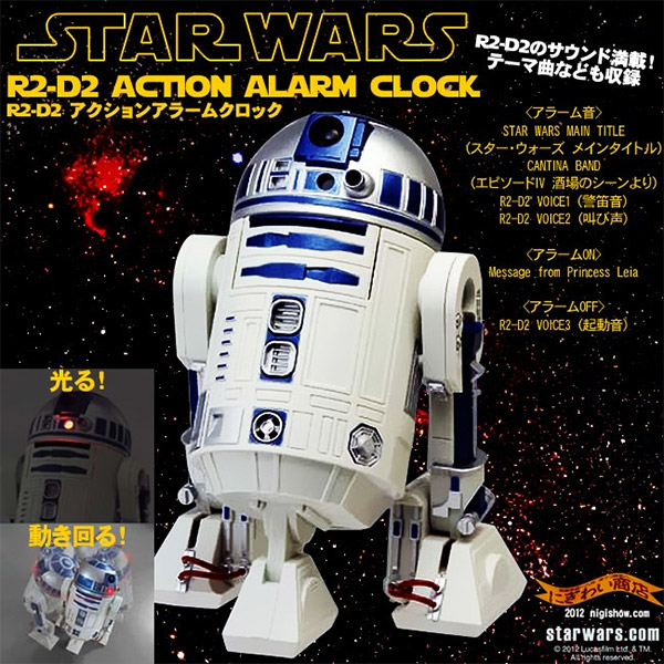 r2_d2_action_alarm_clock