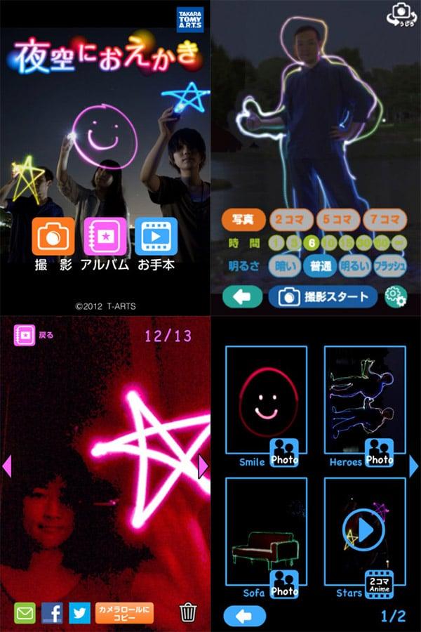 takara_tomy_light_pen