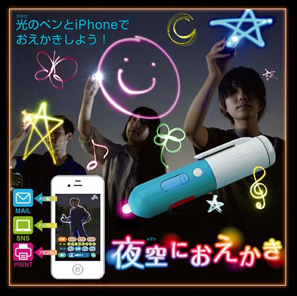 takara_tomy_oekaki_light_pen