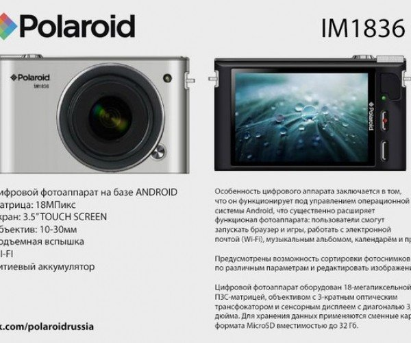 Polaroid Mirrorless Android Camera to Be Unveiled at CES 2013
