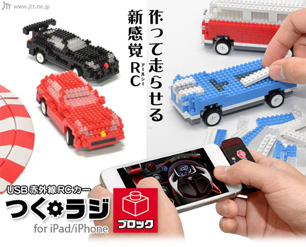 Build Your Own iPhone-Controlled LEGO-style Brick Car