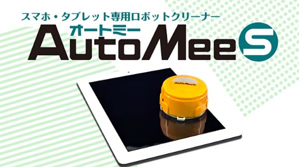 Automee S: A Roomba for Touchscreens