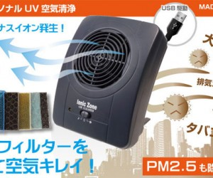 Thanko USB Air Purifier Removes the Stench from Your Cubicle