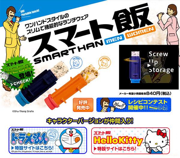 smart_han_1