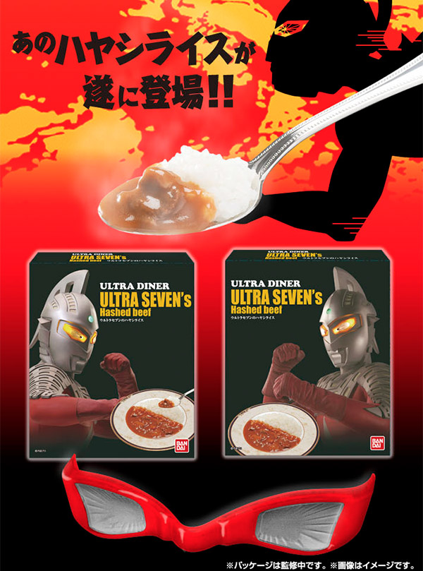 ultra_seven_hashed_beef_2