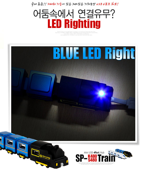 usb_train_led_righting