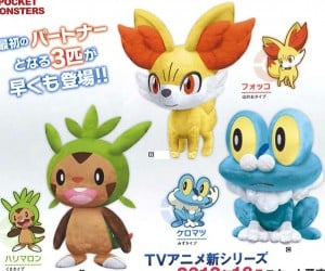 Pokémon X & Y Starters Stuffed Toys: The Only Time You Can Choose All Three