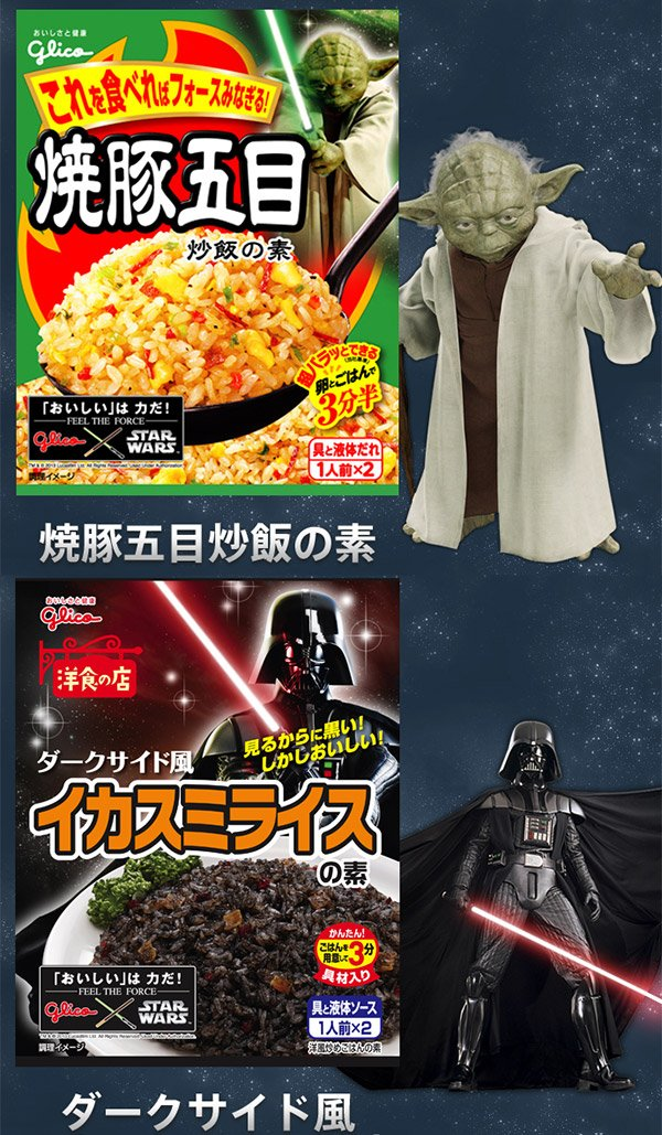 yoda_vader_rice