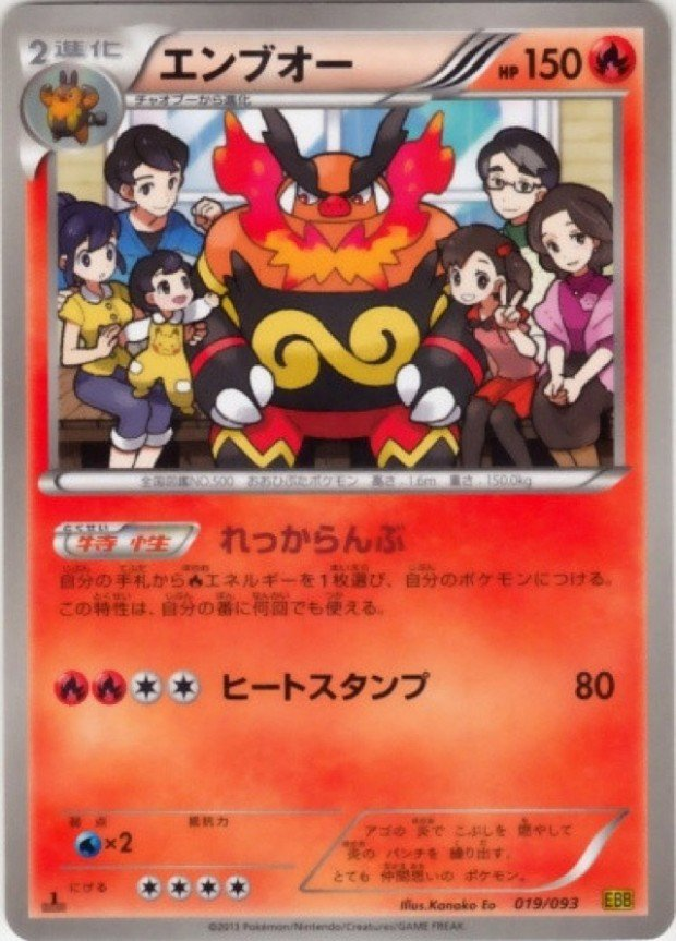 The cards launched in Japan as part of the EX Battle Boost expansion Emboar Mega Evolution Card