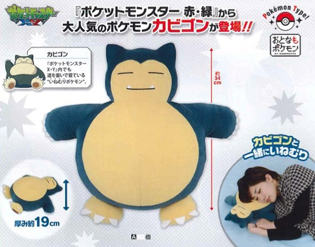 snorlax_pillow