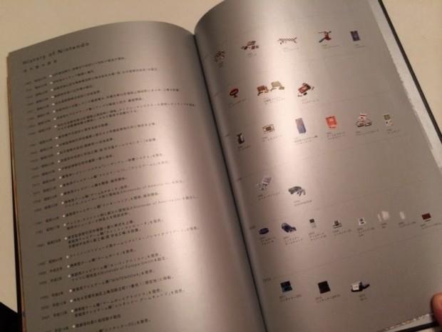 nintendo guide1