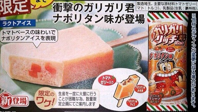 Image result for Spaghetti Popsicles