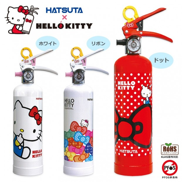 hk extinguisher