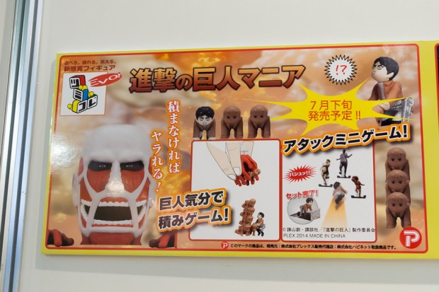 tsumikore-evo-attack-on-titan-mania-play-set-2
