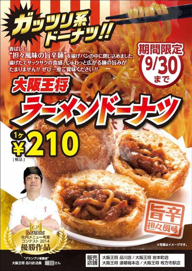 ramen-donuts-1