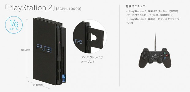 playstation-history-collection-20th-anniversary-scale-models-by-takara-tomy-2