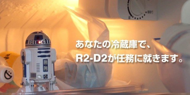 star_wars_r2_d2_talking_fridge_gadget_by_hamee_3